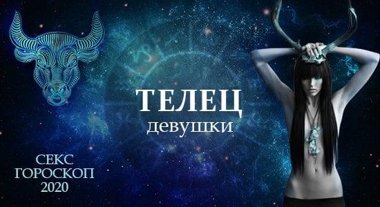 Секс гороскоп на 2020 год для женщины Тельца