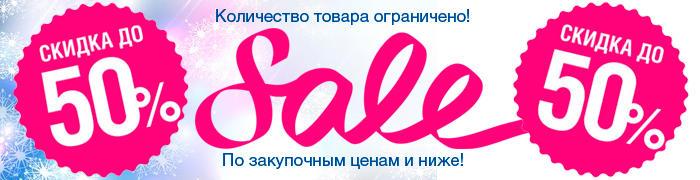 700x180 sale2