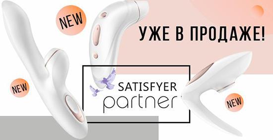 Новинки от Satisfyer! 3 лучших секс-игрушки 2018 года!