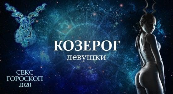 Секс гороскоп на 2020 год для женщины Козерога