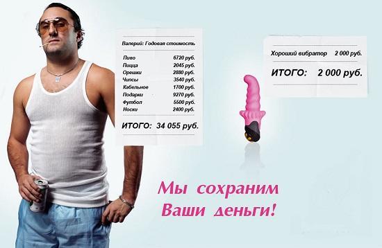 Мужчина или вибратор? Честное сравнение