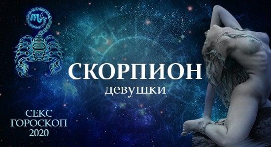 Секс гороскоп на 2020 год для женщины Скорпиона