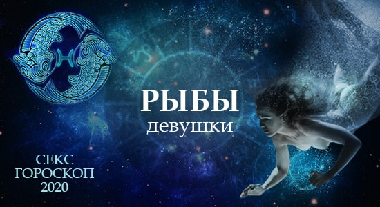 Секс гороскоп на 2020 год для женщины Рыбы