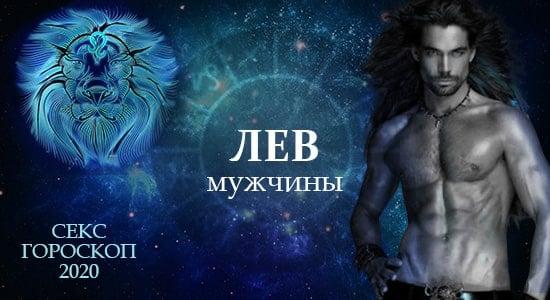 Секс гороскоп на 2020 год для мужчины Льва