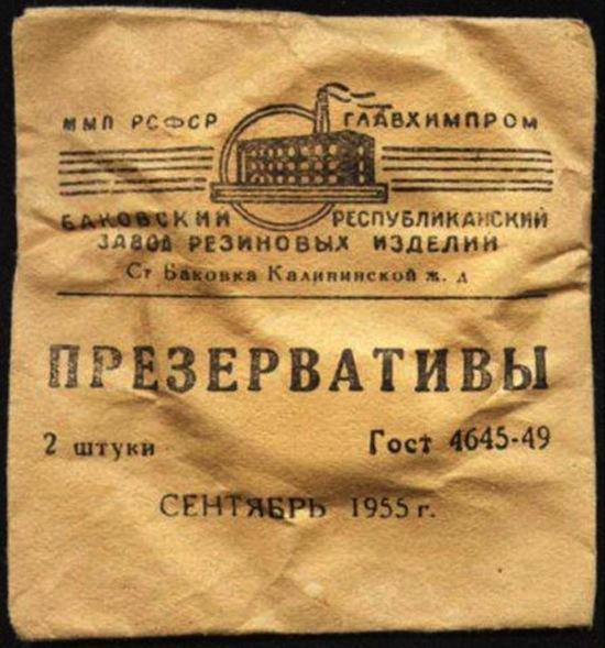 Секс в СССР был!
