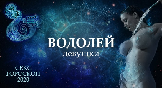 Секс гороскоп на 2020 год для женщины Водолея