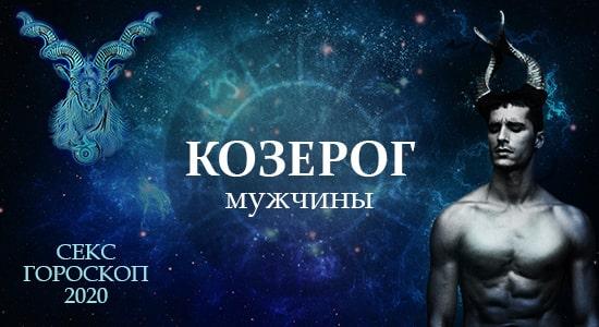 Секс гороскоп 2020 для мужчины Козерога