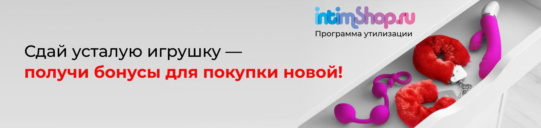 Программа утилизации от Intimshop.ru